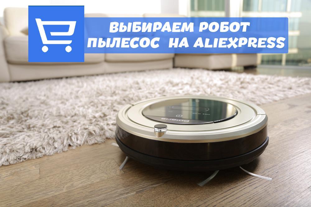 Выбираем робот пылесос на Алиэкспресс