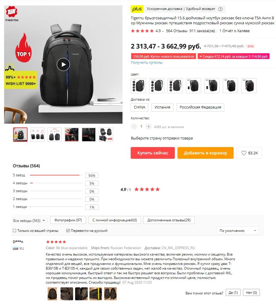 Рюкзак с USB и защитой от краж