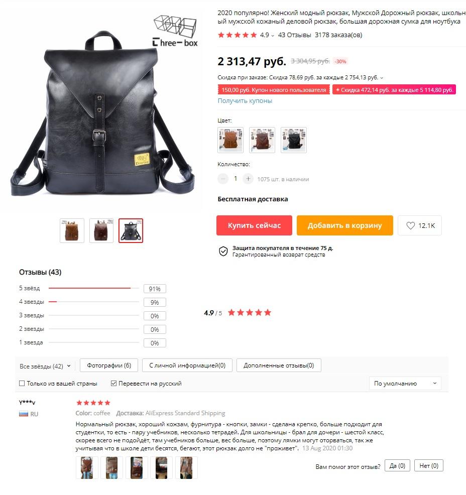 Рюкзак для документов