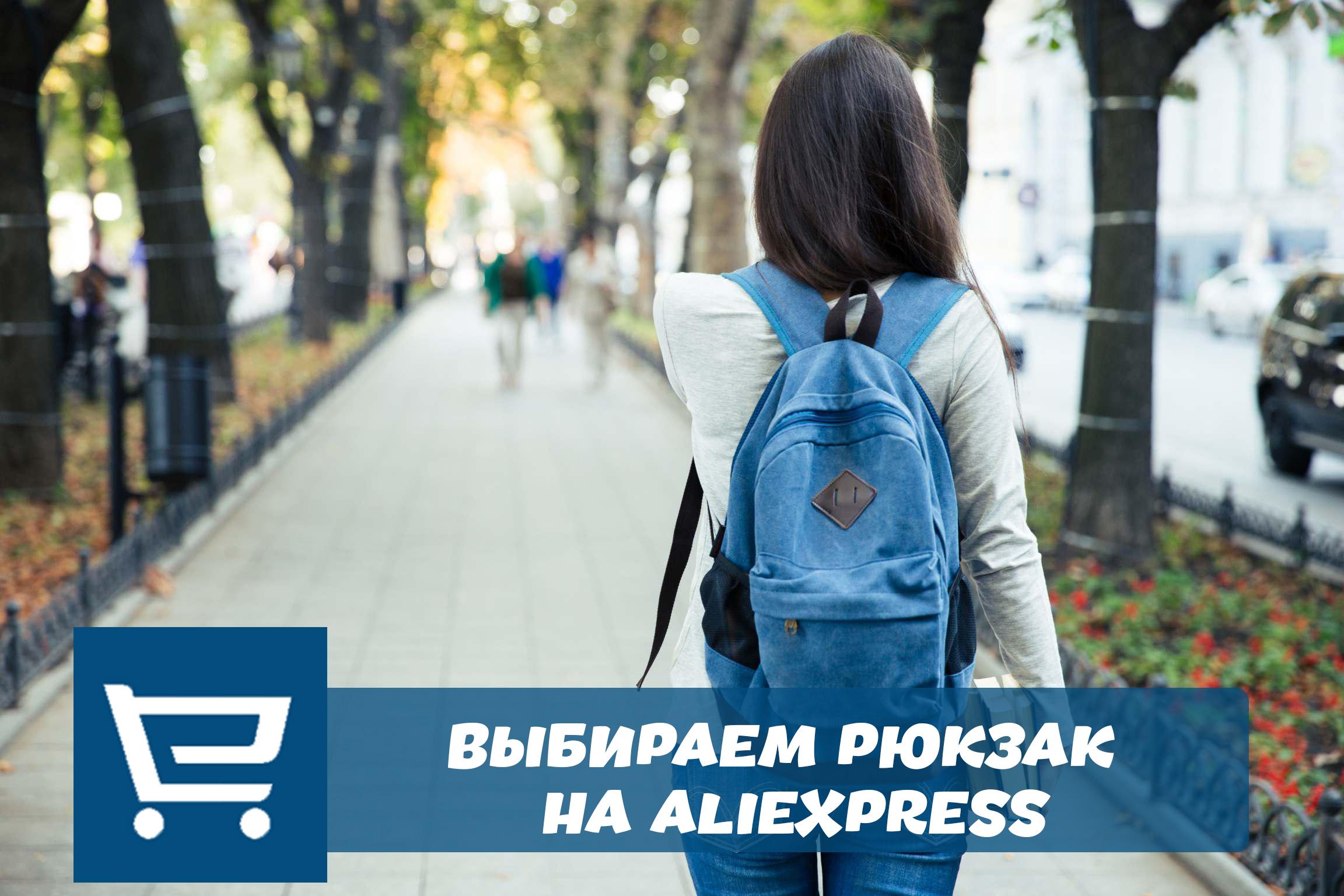 Выбираем рюкзак на Алиэкспресс