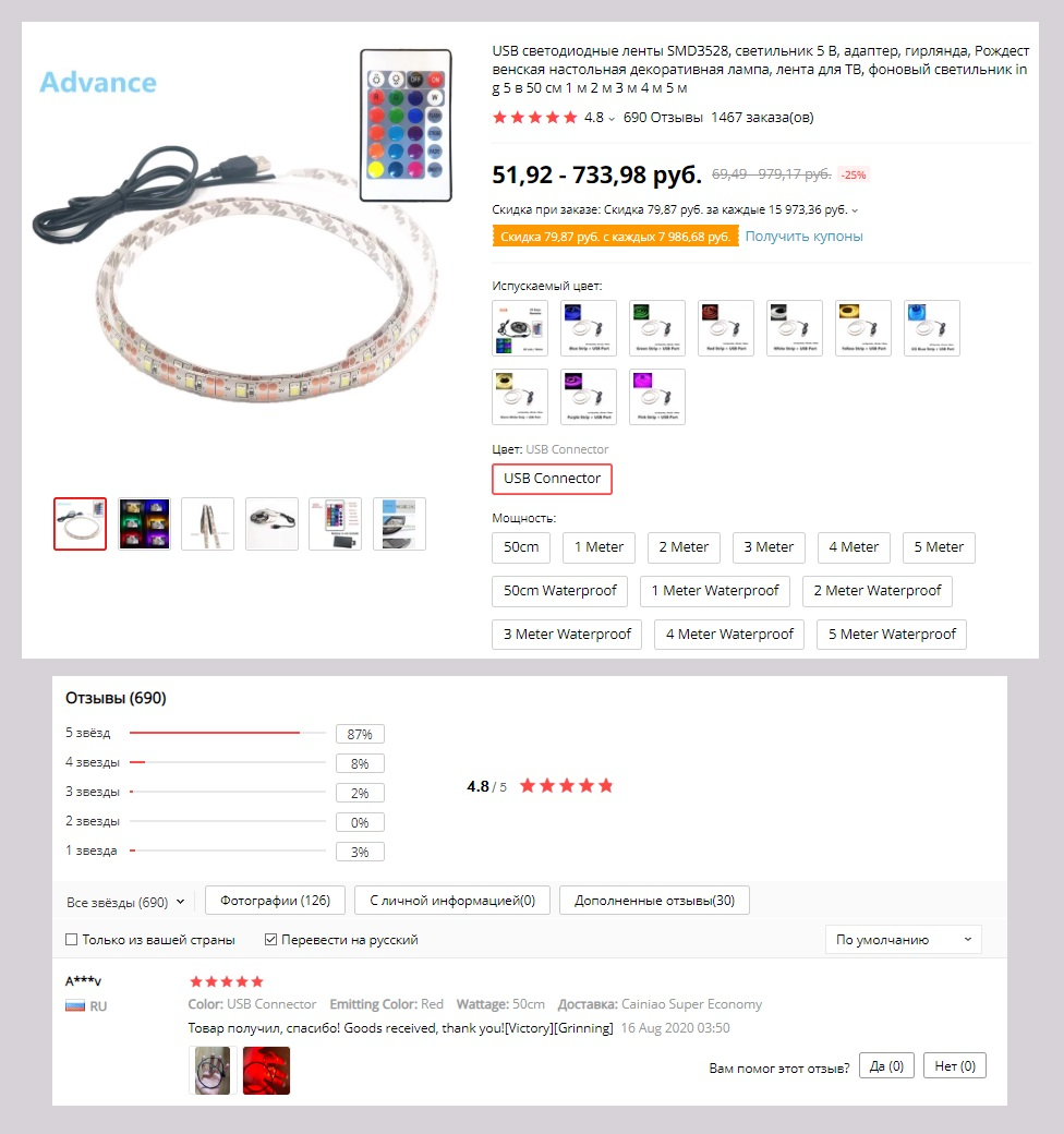 Светодиодная лента Sdhouseware USB LED Strip