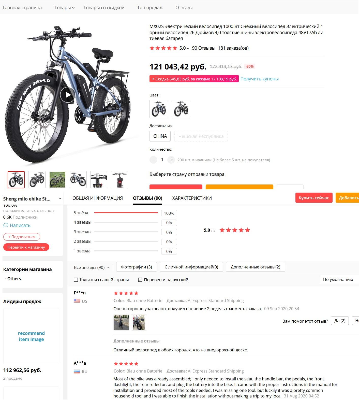 Электровелосипед Sheng Milo MX02S