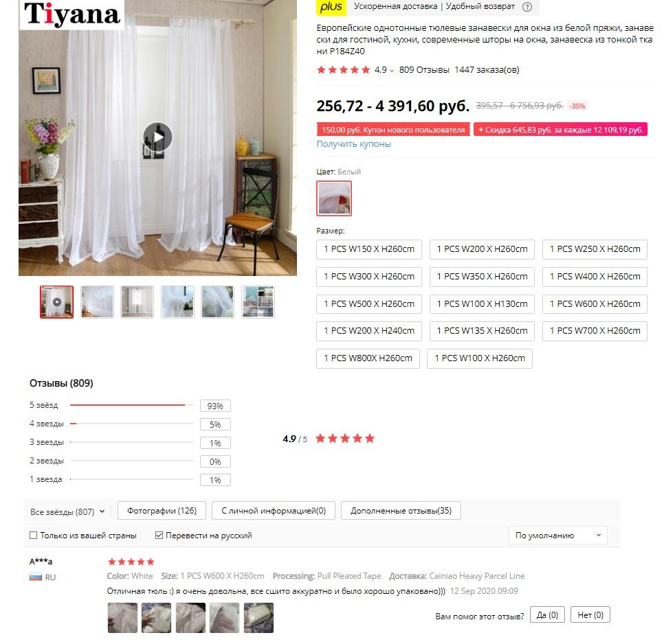 Занавески Tiyana
