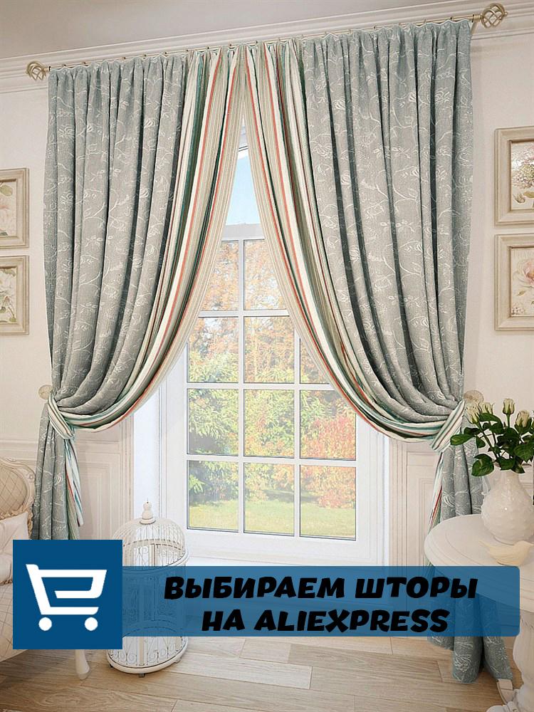 Лучшие шторы на Алиэкспресс