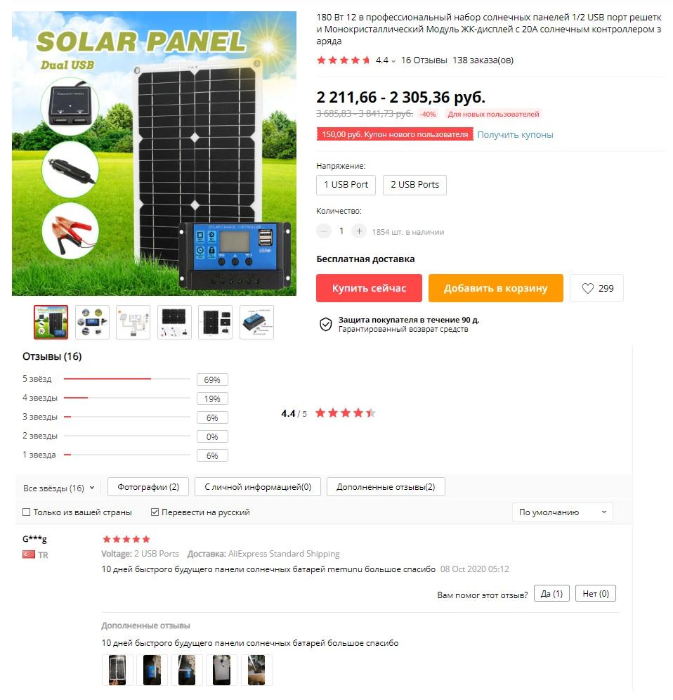 Монокристаллический Модуль ЖК-дисплей с 20A солнечным контроллером