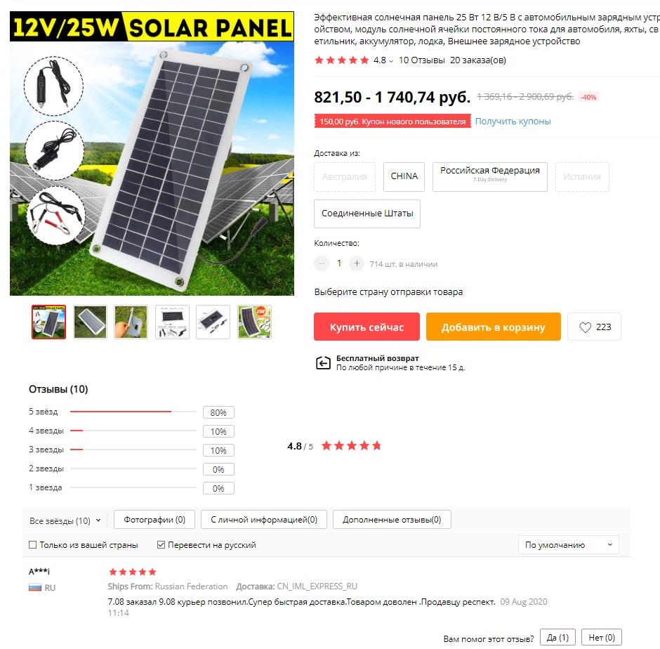 Солнечная панель 25W Solar Panel