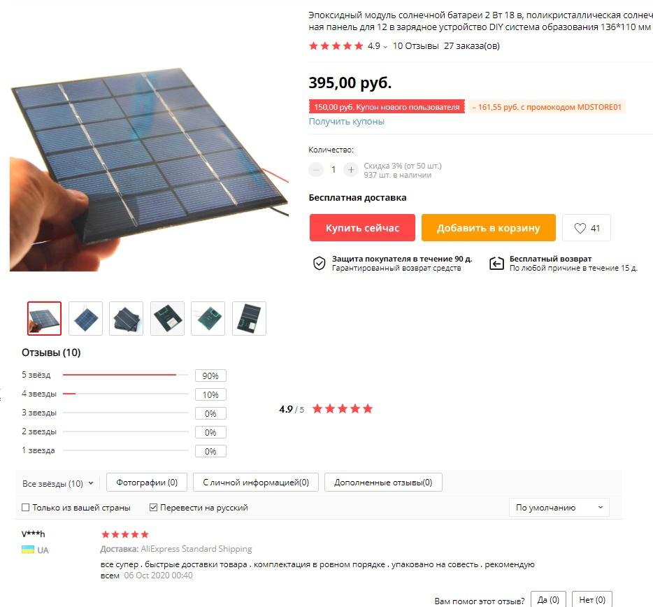 Комплект с солнечной панелью