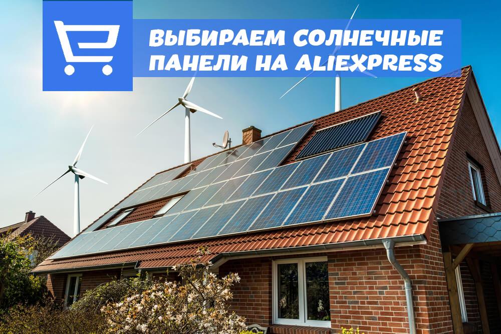 Выбираем солнечные батареи на Алиэкспресс