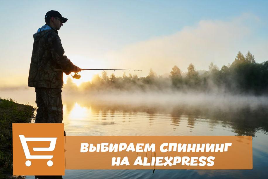 Лучшие спиннинги на Алиэкспресс