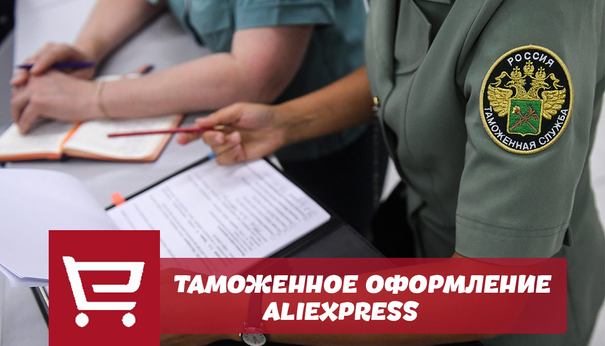 Статус таможенное оформление на Алиэкспресс