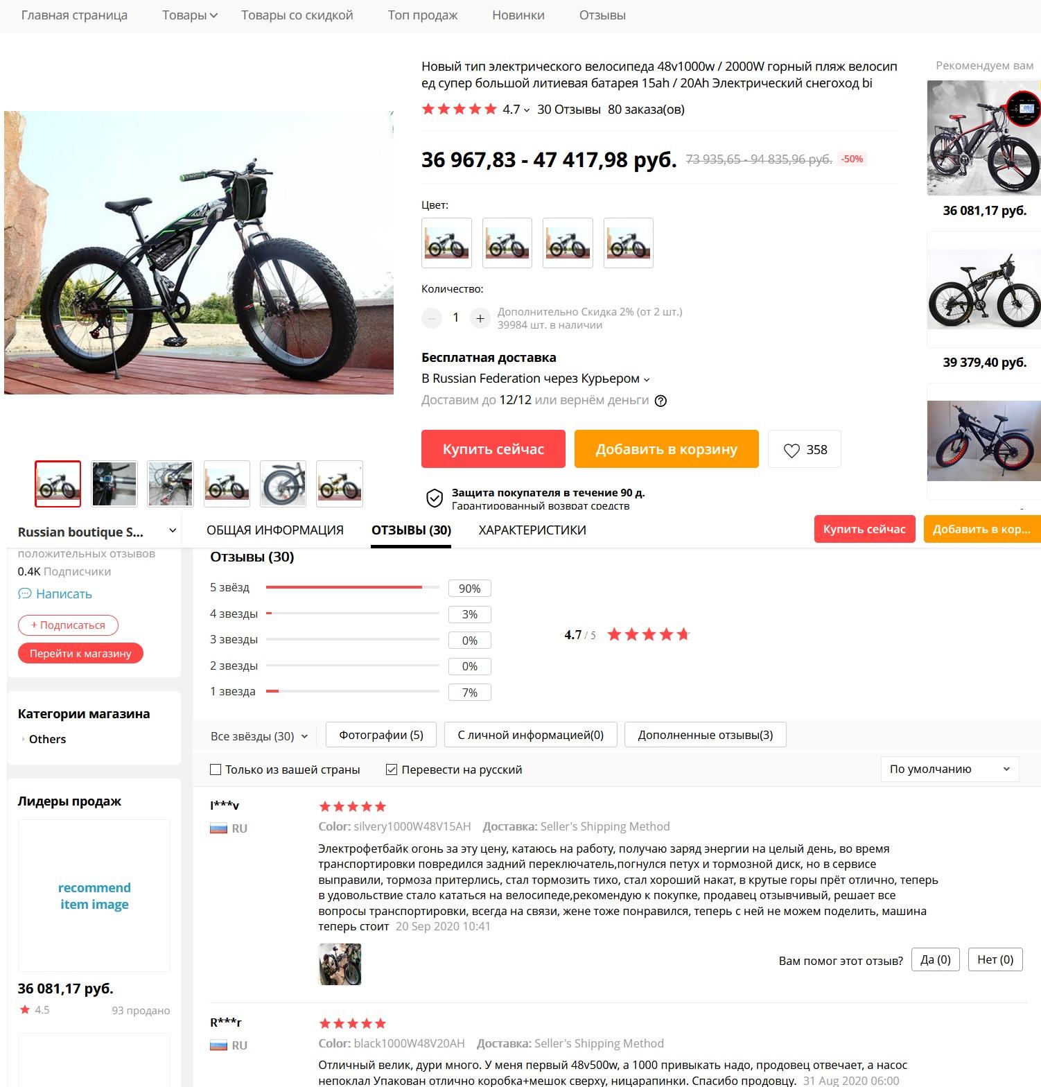 Электровелосипед Taoci