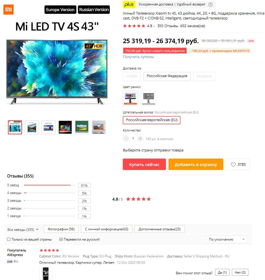 Телевизор Xiaomi TV 4S 43