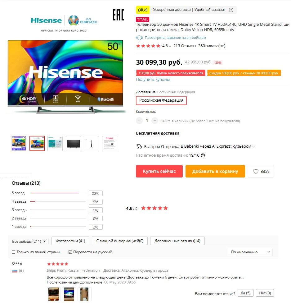 Телевизор Hisense H50A6140