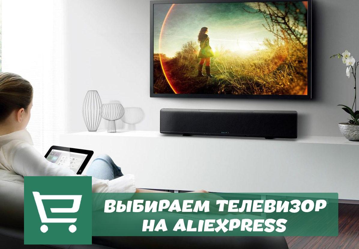 Выбираем лучший телевизор на Алиэкспресс