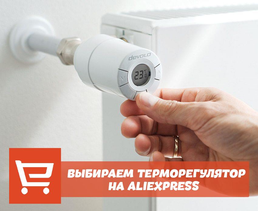 Выьмраем терморегулятор на Алиэкспресс
