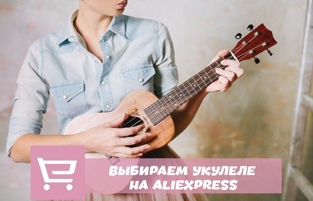 Выбираем укулеле на Алиэкспресс