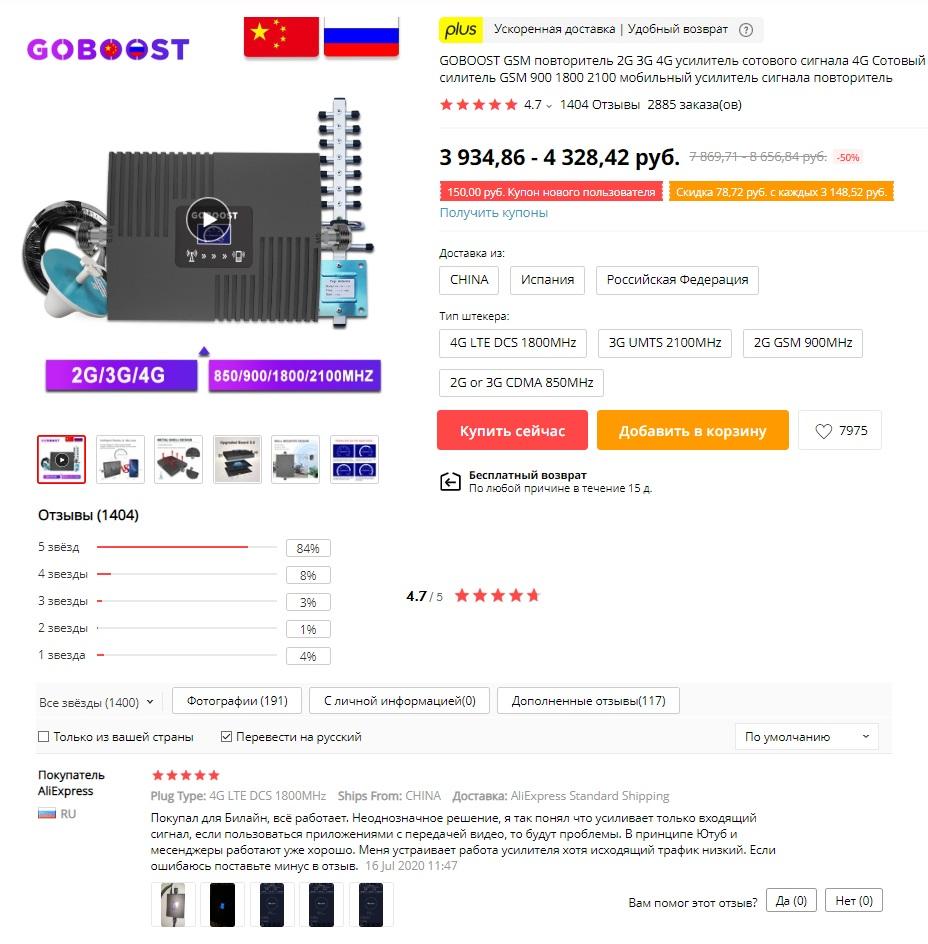 Усилитель Goboost GSM
