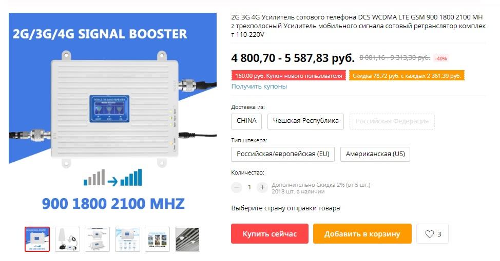 GSM усилитель