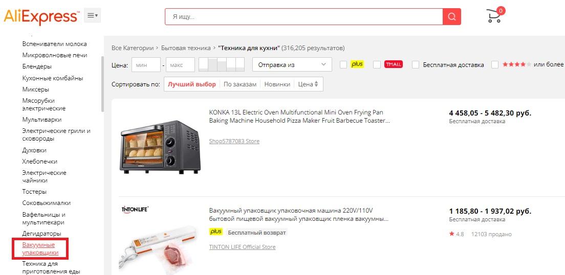 Поиск вакуумного упаковщика на Алиэкспресс