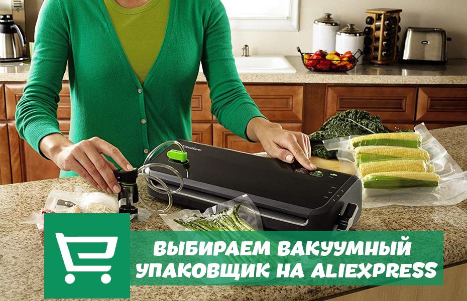 Выбираем вакуумный упаковщик на Алиэкспресс