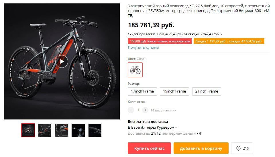 HRTC велосипед