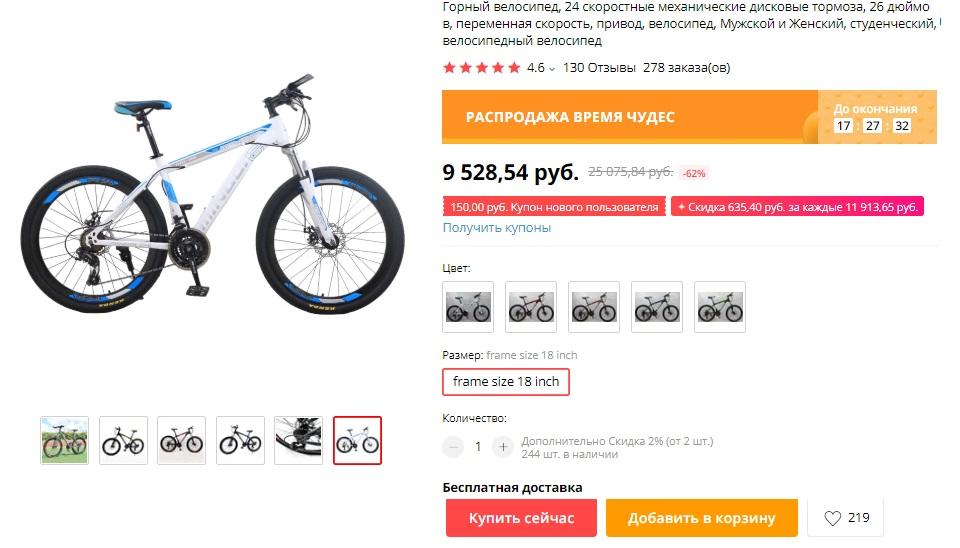 GMINDI велосипед