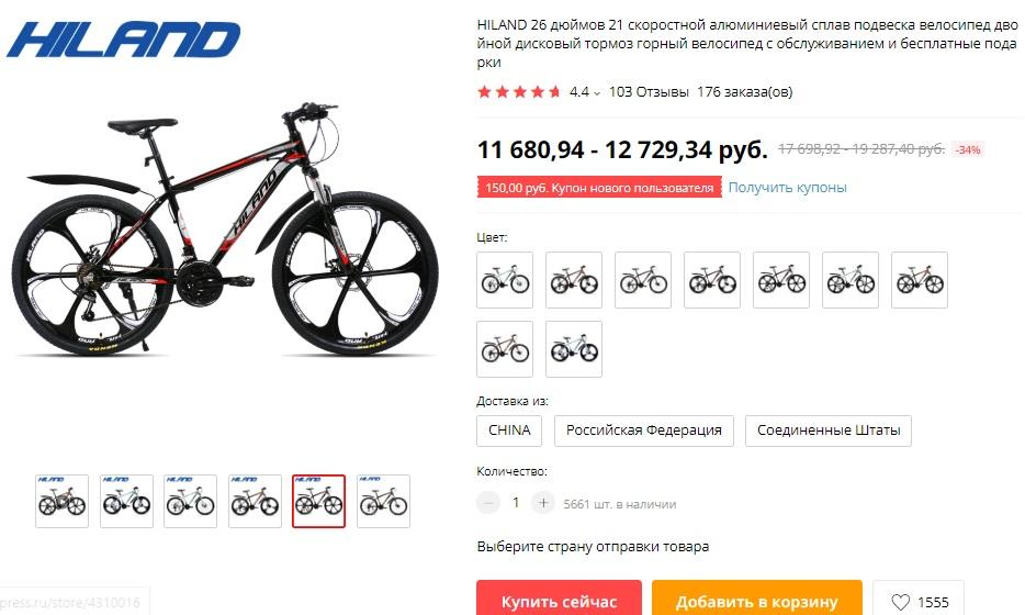 HILAND велосипед