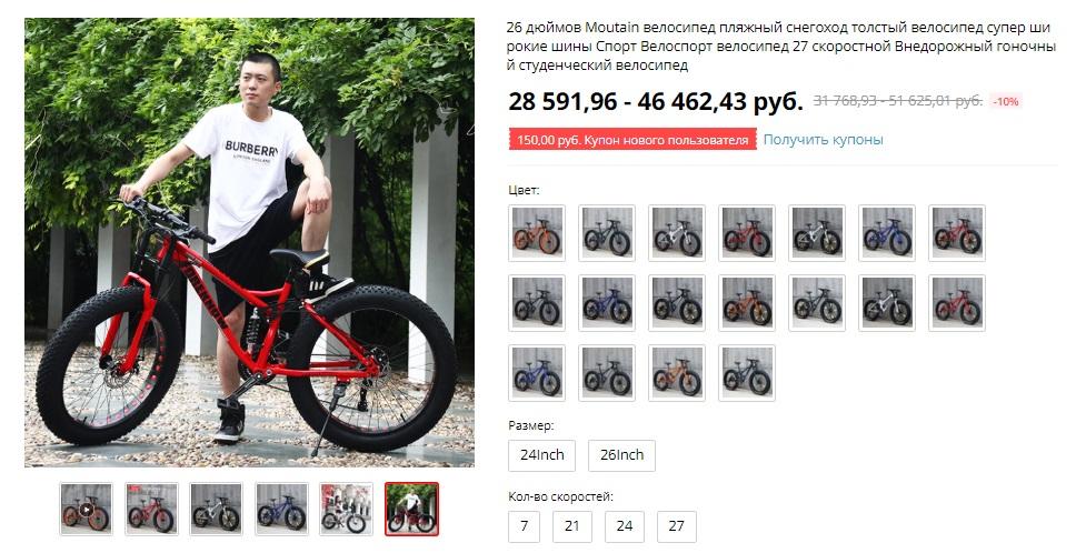BIKES велосипед