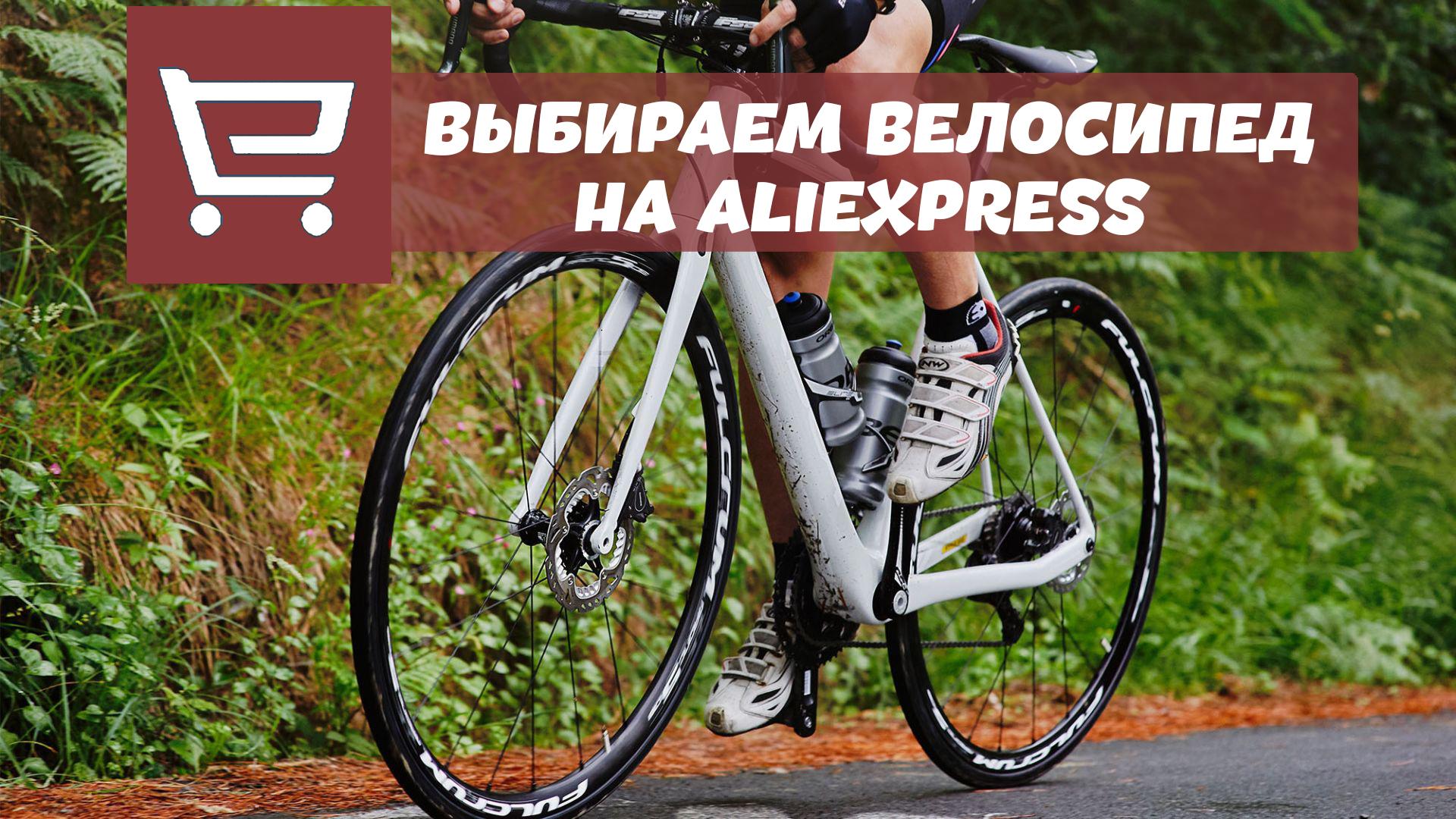 Выбираем велосипед на Алиэкспресс