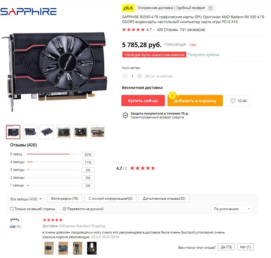 Видеокарта SAPPHIRE RX550