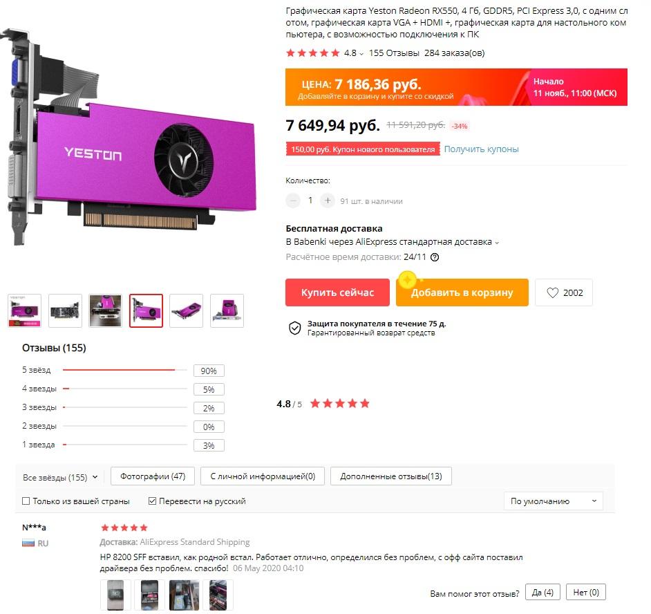 Видеокарта Yeston Radeon RX550