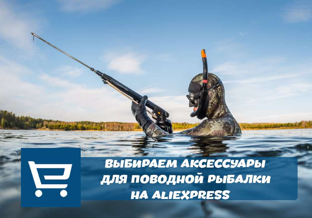 Подводное ружье с Алиэкспресс
