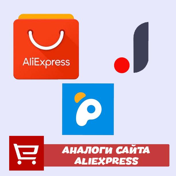Зарубежные и российские аналоги сайта AliExpress
