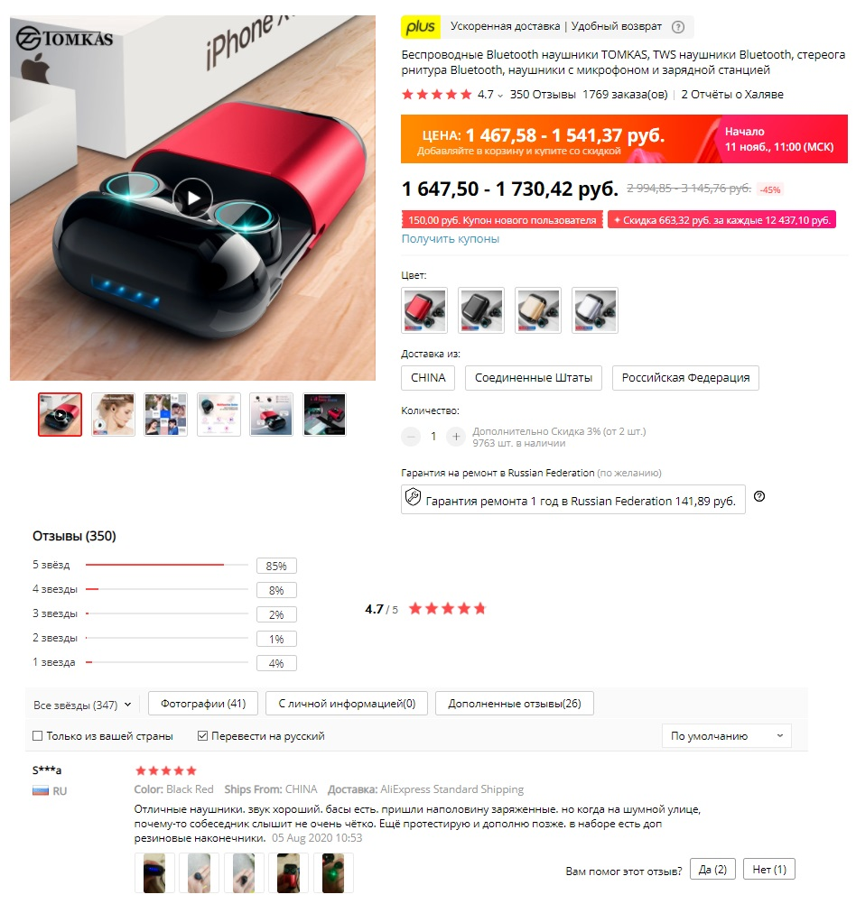 Беспроводные Bluetooth наушники TOMKAS