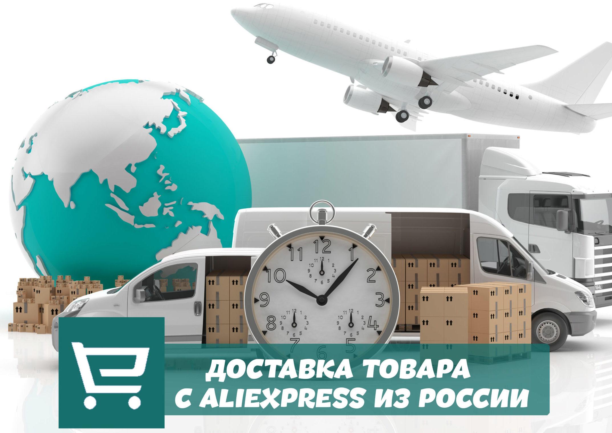 Доставка товара Aliexpress из России