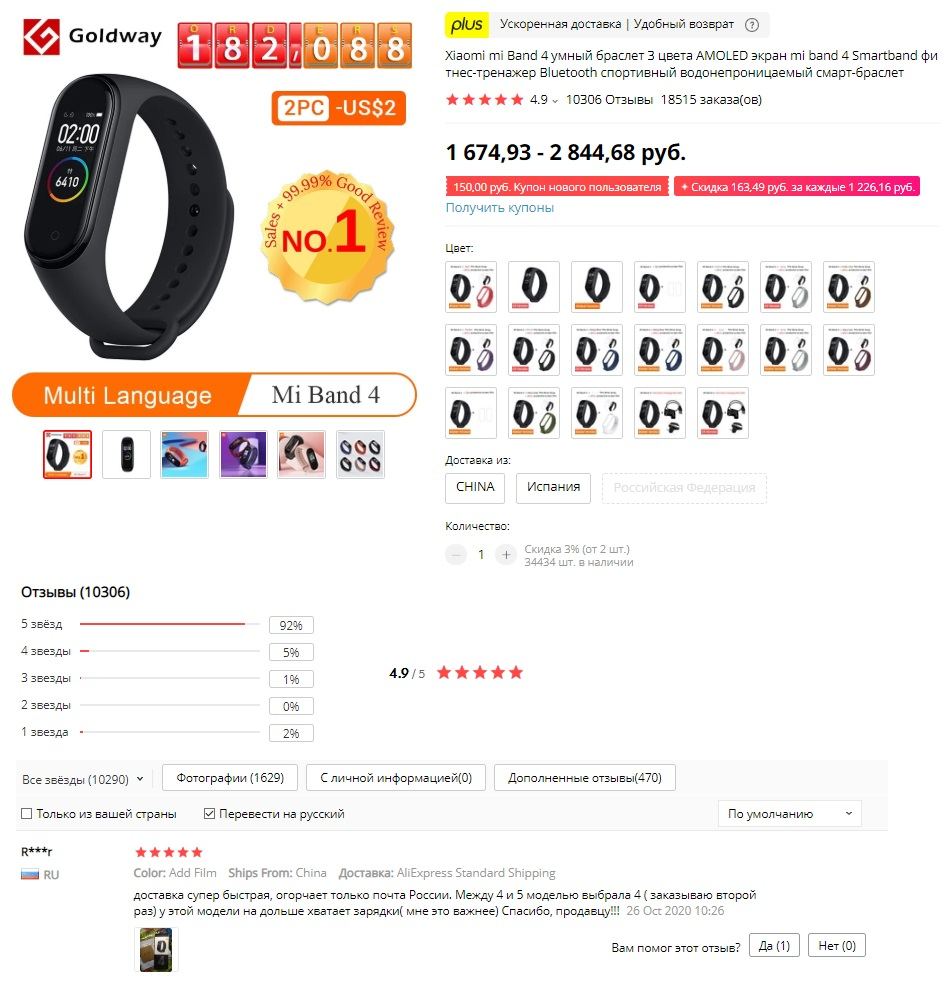 Браслет Xiaomi Mi Band 4