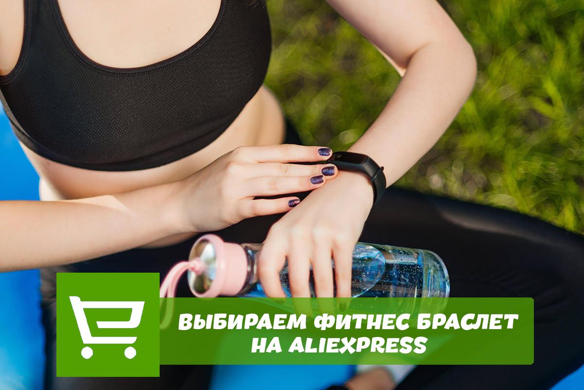 Выбираем лучший фитнес браслет на Алиэкспресс