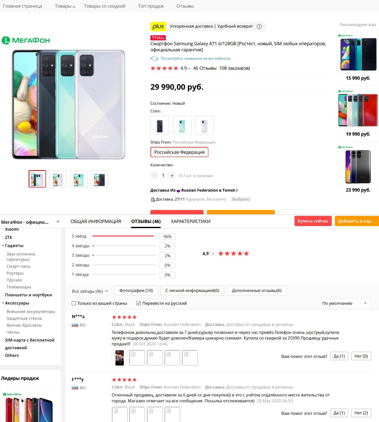 Смартфон Galaxy A71