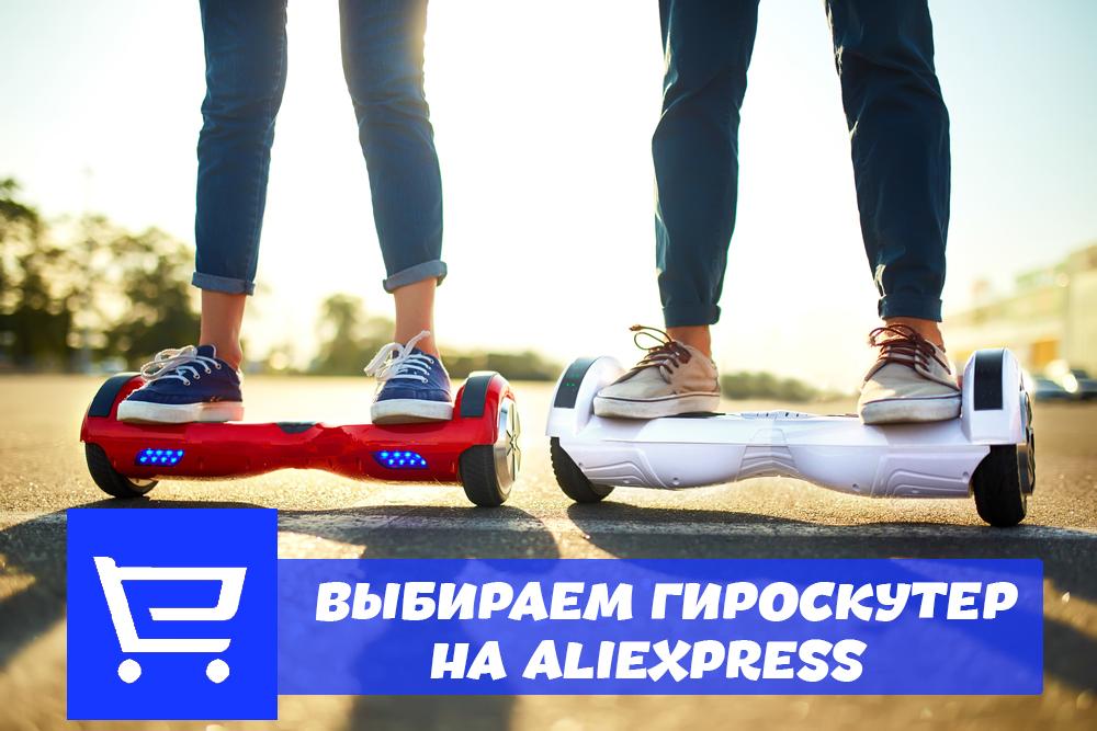 Выбираем гироскутер на Алиэкспресс