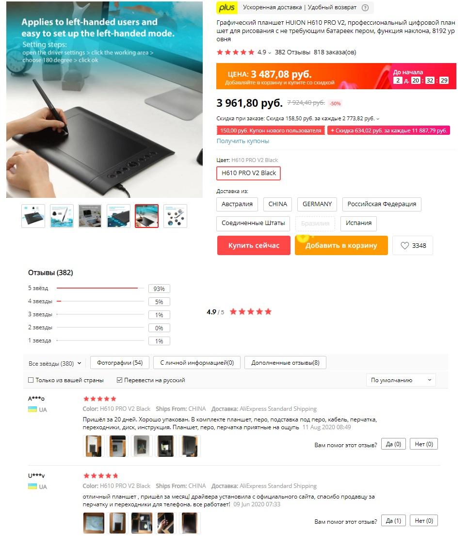 Планшет Huion H610 Pro