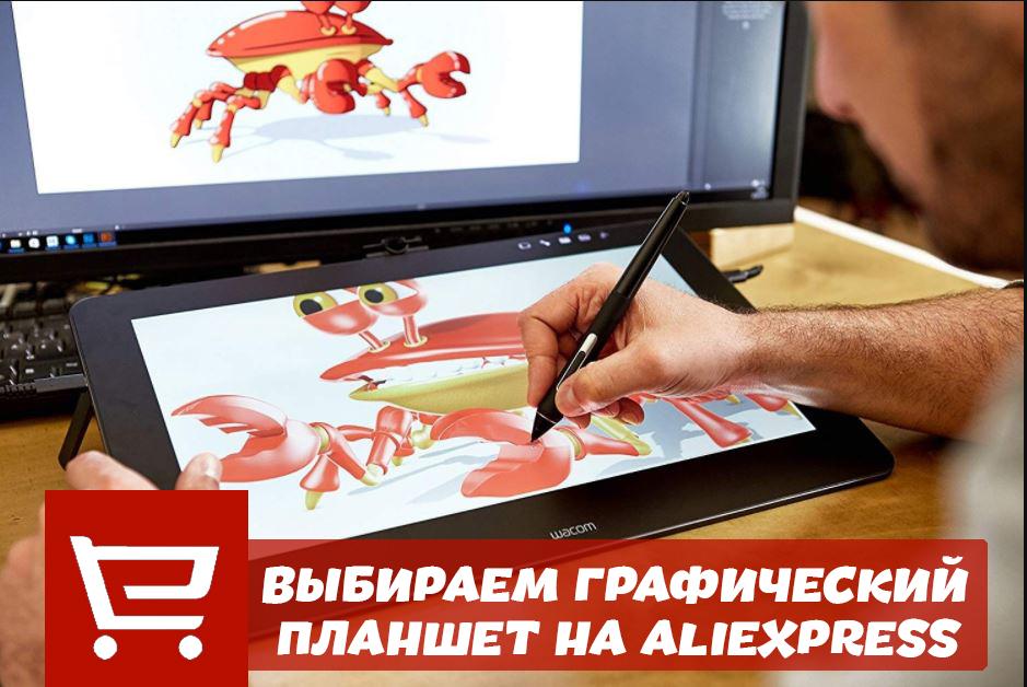 Графический планшет на Алиэкспресс