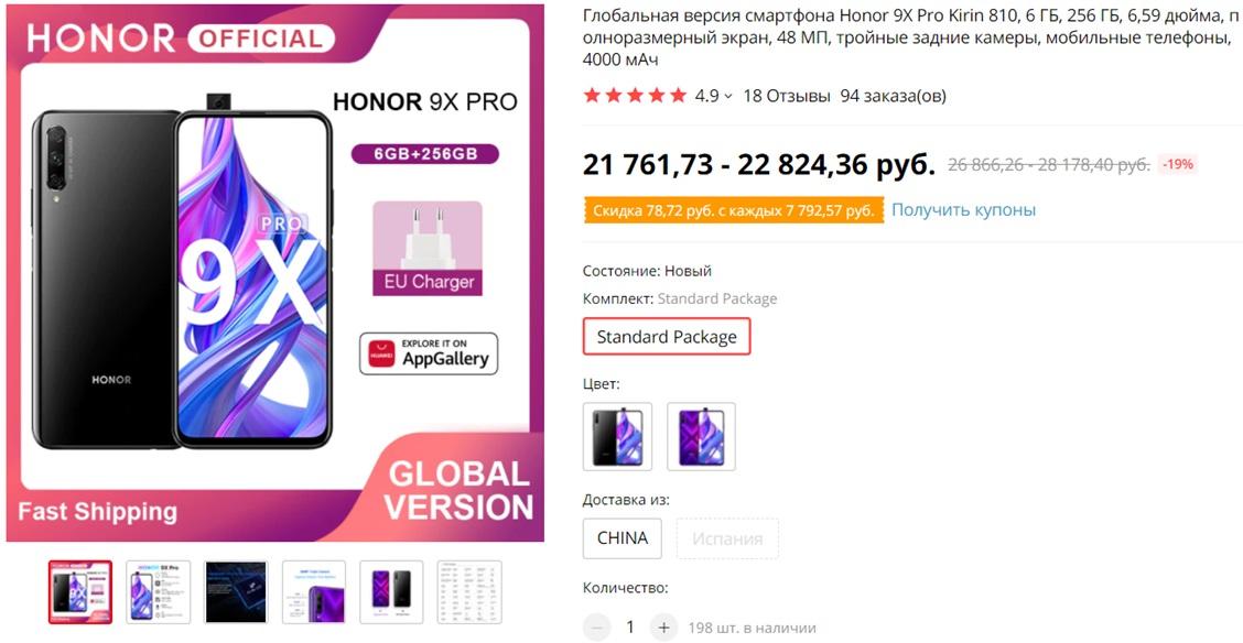 Смартфон Honor 9Х Pro