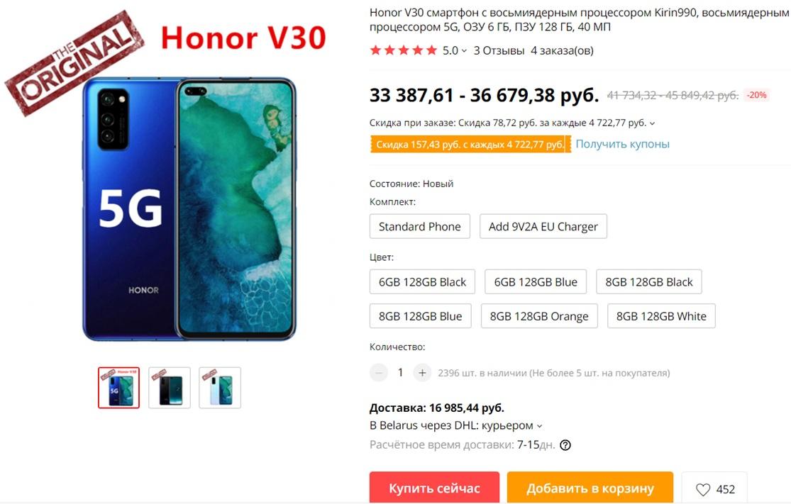 Смартфон Honor V30