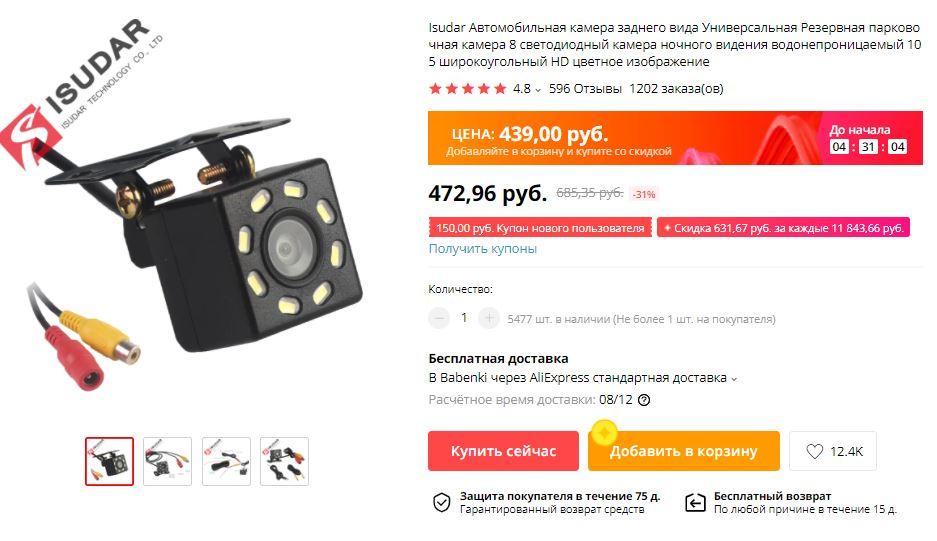 Камера ISUDAR