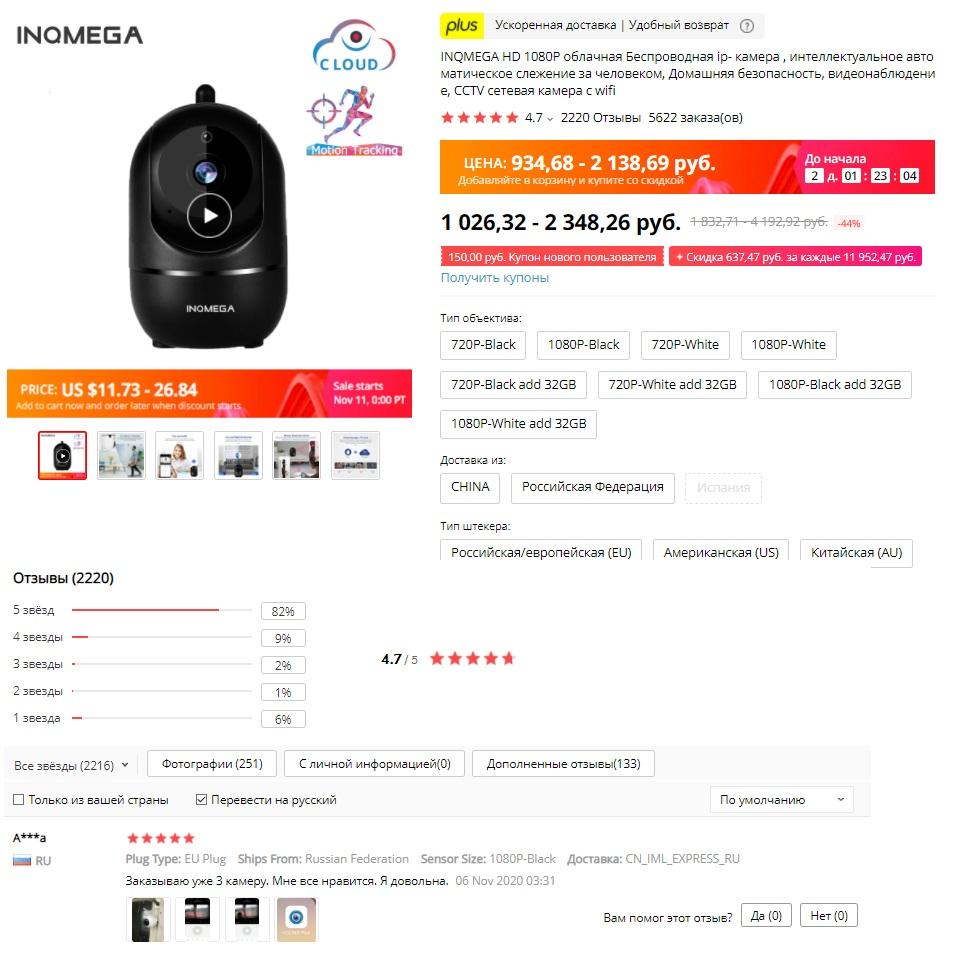 Камера INQMEGA IL-HIP291-1M