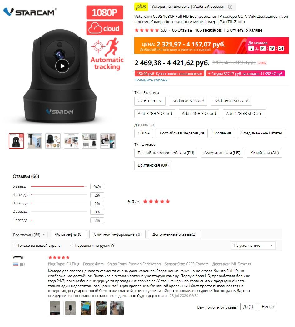 Камера Vstarcam C29S