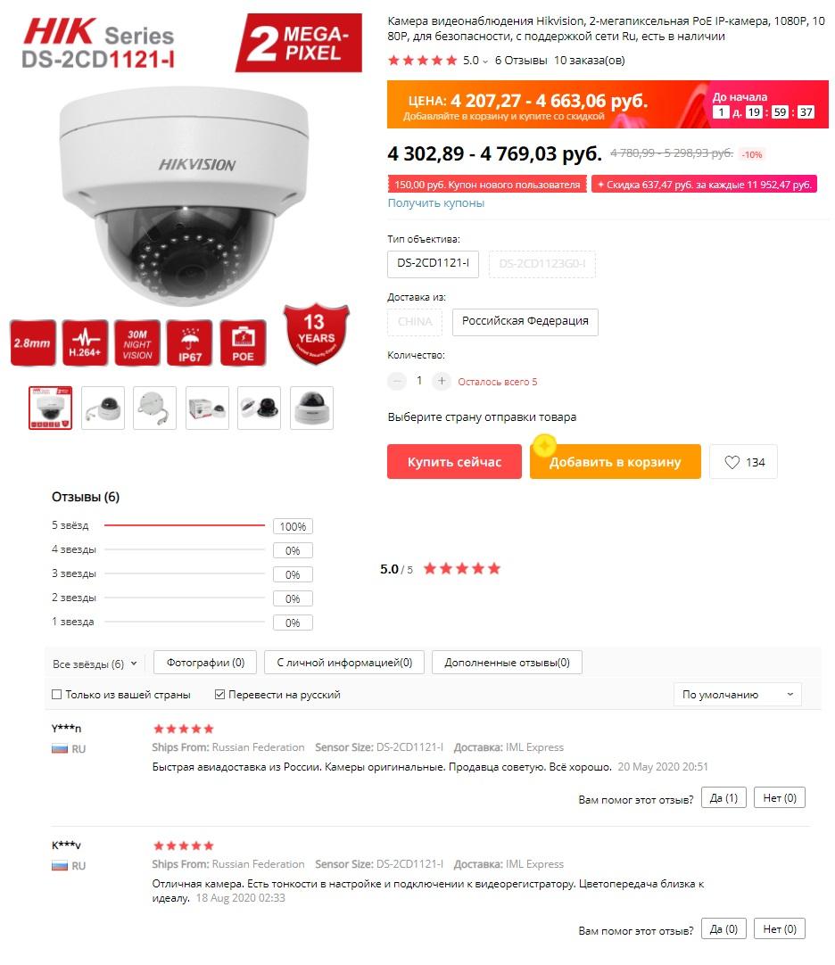 Камера Hikvision DS-2DE3304W-DE 3MP