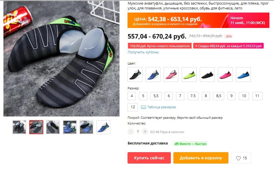 Joomra Outdoor sneakers Aqua swimming