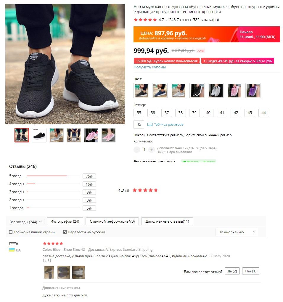 Имиджевые кроссовки