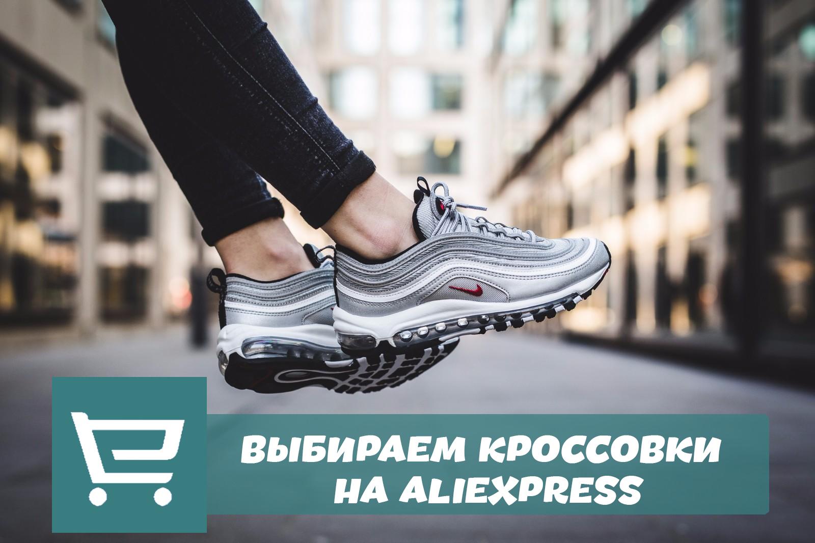 Выбираем кроссовки на Алиэкспресс